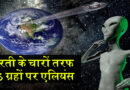 वैज्ञानिकों का दावा ब्रह्मांड में धरती के चारो तरफ हैं एलियंस, कम से कम 36 ग्रहों पर जीवन !