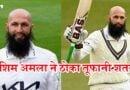 VIDEO:हाशिम अमला ने तूफानी शतक ठोका, तोड़े कई महारिकॉर्ड, इंग्लैंड में 507 रन बना रचा इतिहास