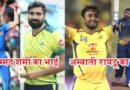 इन 3 भारतीय क्रिकेटर्स के भाई भी खटखटा रहे टीम इंडिया का दरवाजा, न० 3 लगा बना चुका रनों का पहाड़