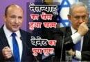 इजरा'यल में नेतन्याहू युग का अंत, इ'स्लामी पार्टी 'राम' के समर्थन से बेनेट बनेंगे नए प्रधानमंत्री…