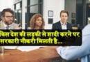 Interview Questions : किस देश की लड़की से शादी करने पर सरकारी नौकरी मिलती है?