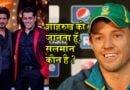 एबी डिविलियर्स बोले- शाहरुख खान बॉलीवुड के किंग हैं, सलमान खान कौन हैं मैं नहीं जानता…!