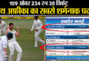 ताश के पत्तों की तरह बिखरी साउथ अफ्रीकी टीम, पहली पारी 36 दूसरी 45 पर ऑलआउट, टेस्ट इतिहास का सबसे शर्मनाक प्रदर्शन