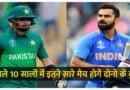 आईसीसी ने किया कुछ ऐसा, अब हर साल होगें भारत-पाकिस्तान के क्रिकेट मैच, देखें 10 साल का कार्यक्रम