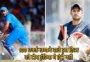 मुश्ताक अली ट्रॉफी में मचाया गदर,13 छक्के 20 चौके जड़ 242 रन ठोके, फिर भी टीम इंडिया में नहीं मिली एंट्री