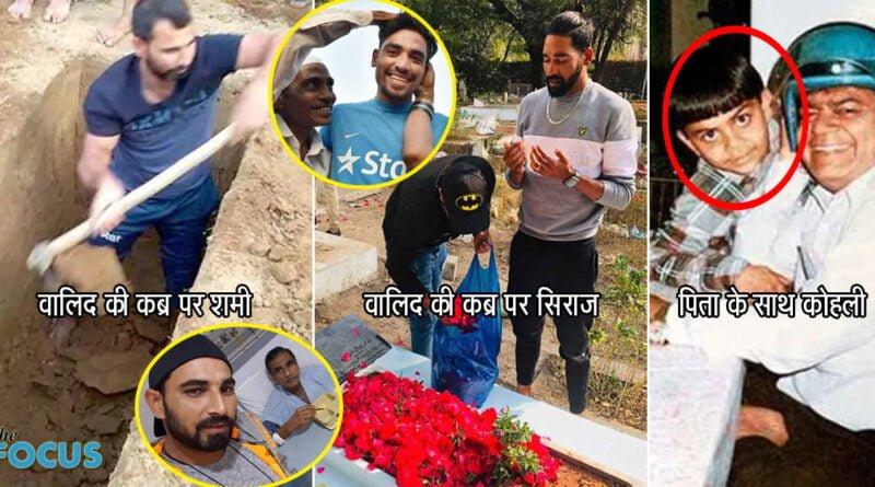 सफलता के शिखर को छू रहे इन 5 क्रिकेटर्स ने संघर्ष के दिनों ही अपने पिता को खो दिया था, कहानी बेहद भावुक