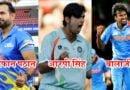 वो 5 भारतीय तेज गेंदबाज जिन्होंने शुरूआत में दिखाए सपने, लेकिन बाद में बुरी तरह हुए फ्लॉप