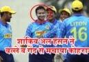 शाकिब उल हसन ने मचाया कोहराम, खेली धुआंधार पारी लगाई विकेट्स की झड़ी, हुसैन ने की छक्कों की बारिश