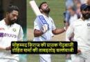 VIDEO:मोहम्मद सिराज ने आग उगलती गेंदों से बरपाया कहर, रोहित व जडेजा ने खेली धुआंधार पारी