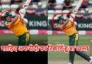 इंग्लिश बल्लेबाज ने टी 20 में उड़ाए 11 छक्के, 136 रन ठोक रचा इतिहास, टूटा अफरीदी के सबसे तेज शतक का रिकॉर्ड