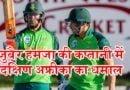 जुबैर हमजा ने दूसरे वनडे में खेली ताबड़तोड़ पारी, कप्तानी में अफ्रीका को जिताई सीरीज, ये धुरंधर दोहरे शतक से चूका,