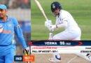 टीम में इंडिया में दूसरे सहवाग की एंट्री, पहले टेस्ट में इंग्लैंड को चटाई धुल, 96 रन की पारी खेल रचा इतिहास