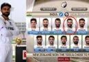 WTC फाइनल: किंग कोहली ने रचा इतिहास, तोड़ा धोनी का महारिकॉर्ड, टेस्ट में भी कायम की बादशाहत